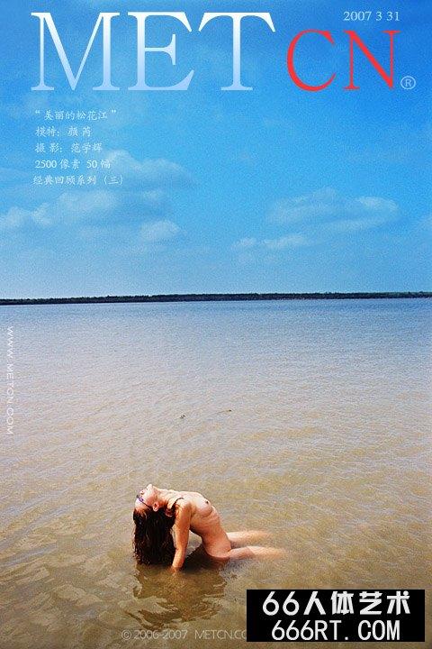 《性感的松花江江上》颜芮07年3月31日作品