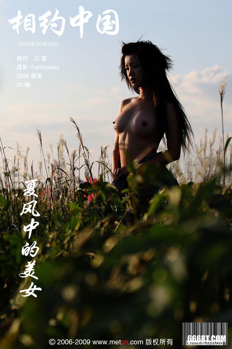 《夏风中的美人》裸模邓晶09年10月12日外拍