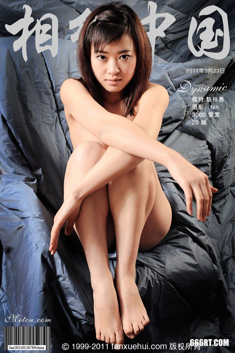 《Dynamic》靓模黎梓惠11年3月23日室拍_中国明星人体艺术