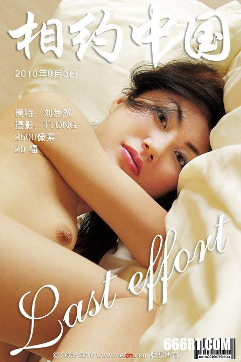 《Lasteffort》刘梦然10年9月3日棚拍,gogo人体艺术射入
