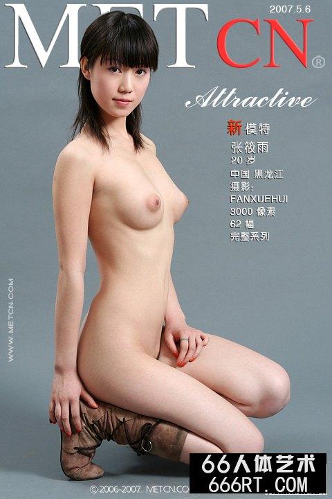 《Attractivel》张筱雨07年5月6日作品_亚洲成女人图区